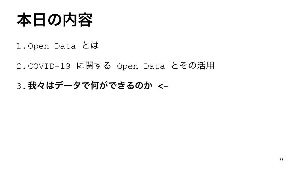 ຊͷ༰ 1.Open Data ͱ 2.COVID-19 ʹؔ͢Δ Open Data ...