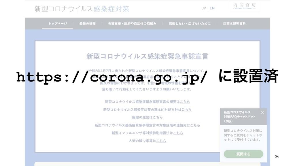 https://corona.go.jp/ ʹઃஔࡁ 34