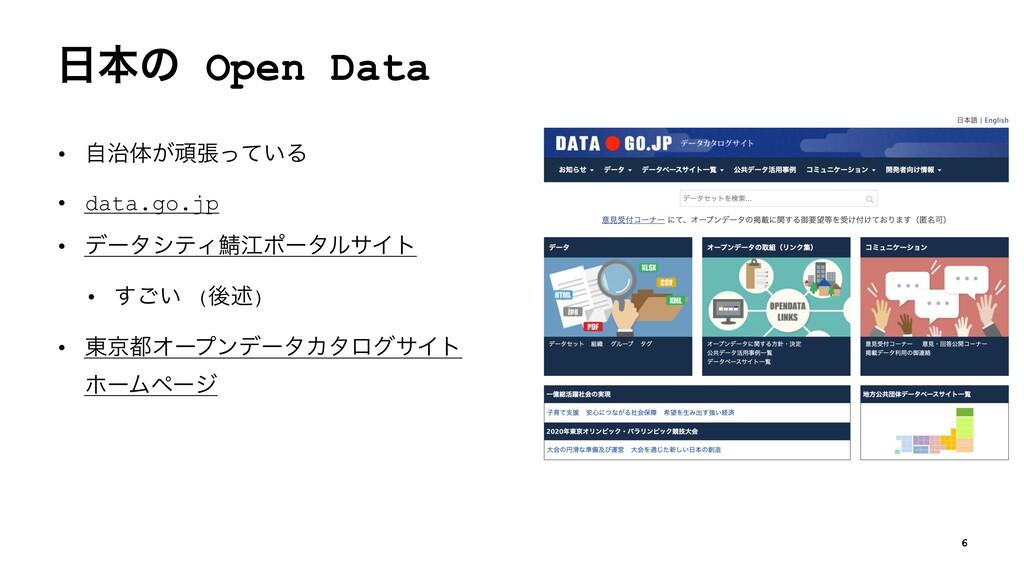 ຊͷ Open Data • ࣗମ͕ؤு͍ͬͯΔ • data.go.jp • σʔλγς...