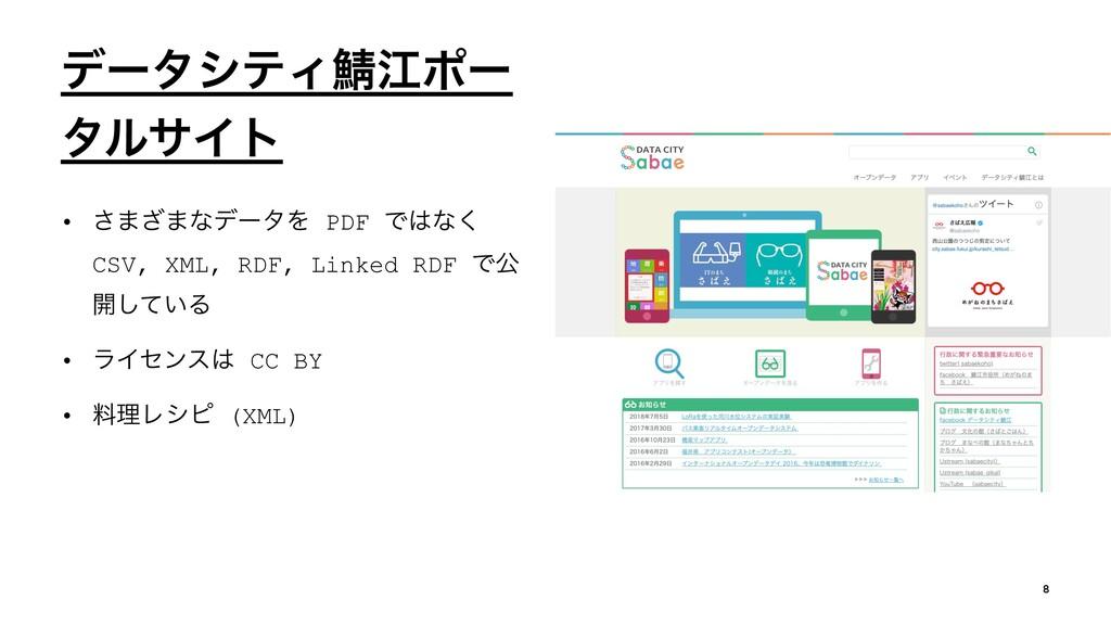 σʔλγςΟḉߐϙʔ λϧαΠτ • ͞·͟·ͳσʔλΛ PDF Ͱͳ͘ CSV, XML,...