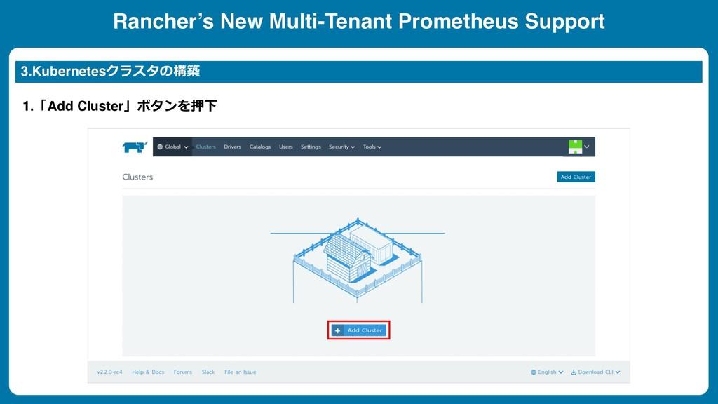 1.Add Cluster  Rancher's New Multi-Tenan...