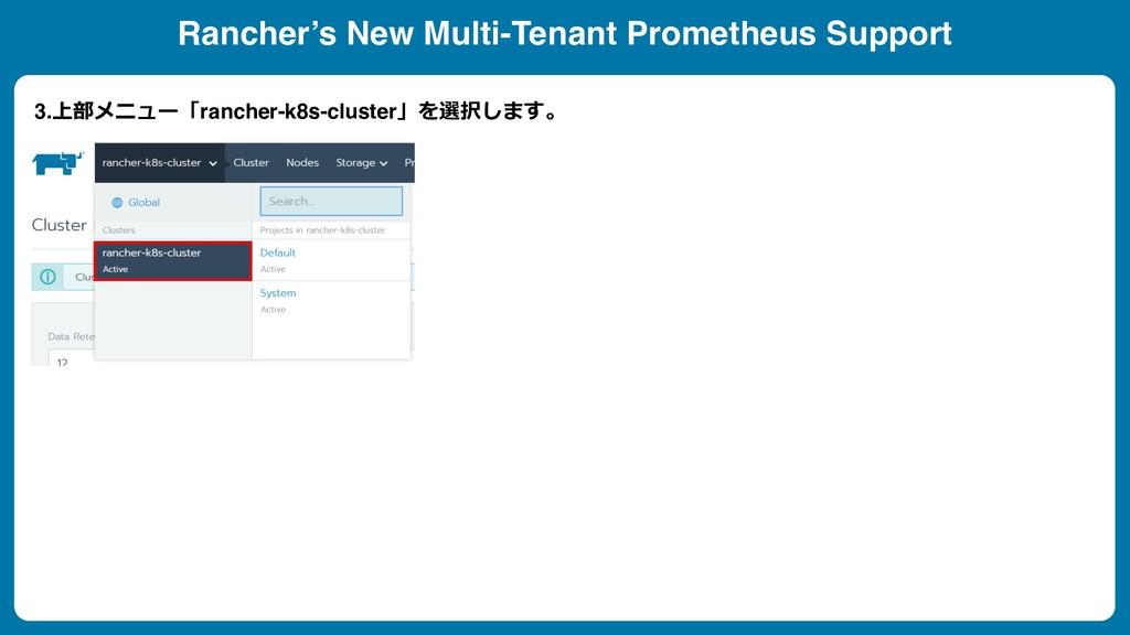 Rancher's New Multi-Tenant Prometheus Support 3...