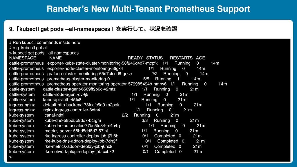 Rancher's New Multi-Tenant Prometheus Support 9...