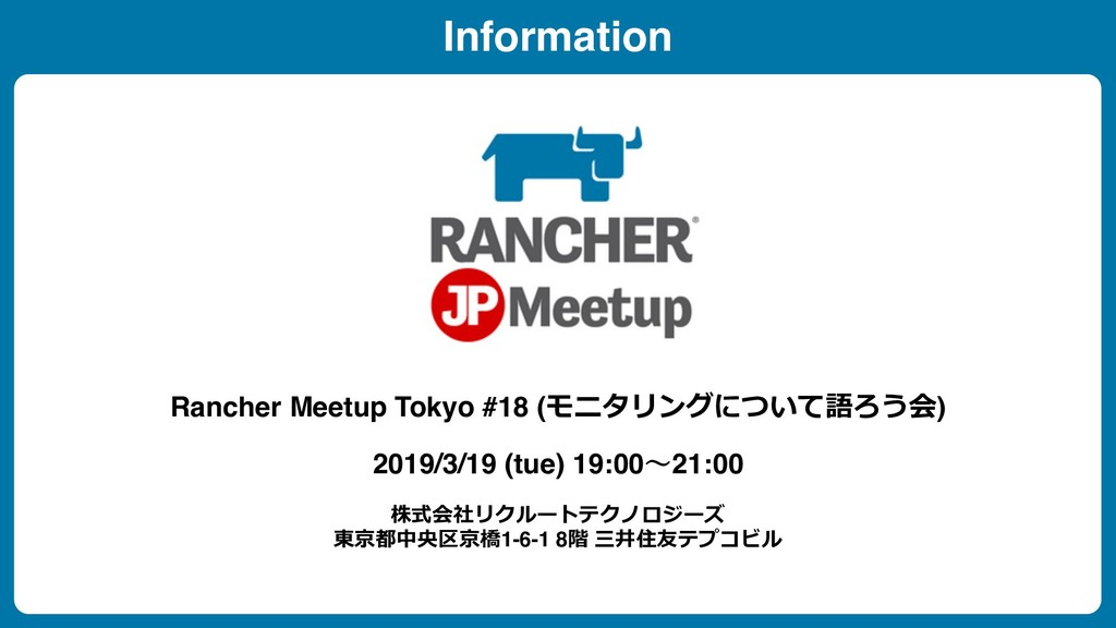 Information Rancher Meetup Tokyo #18 ( ...