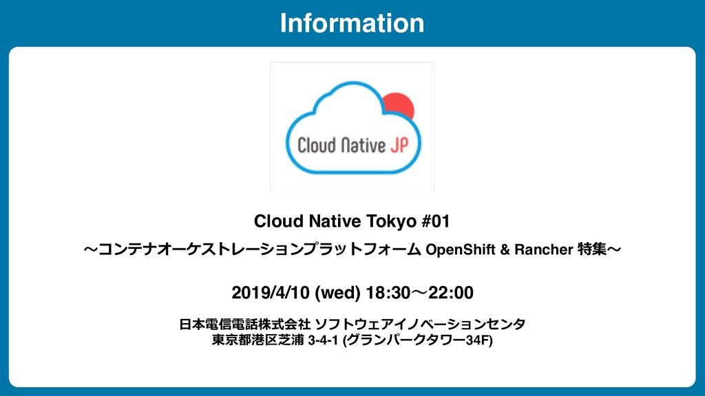 Information Cloud Native Tokyo #01 2019/4/10 (w...