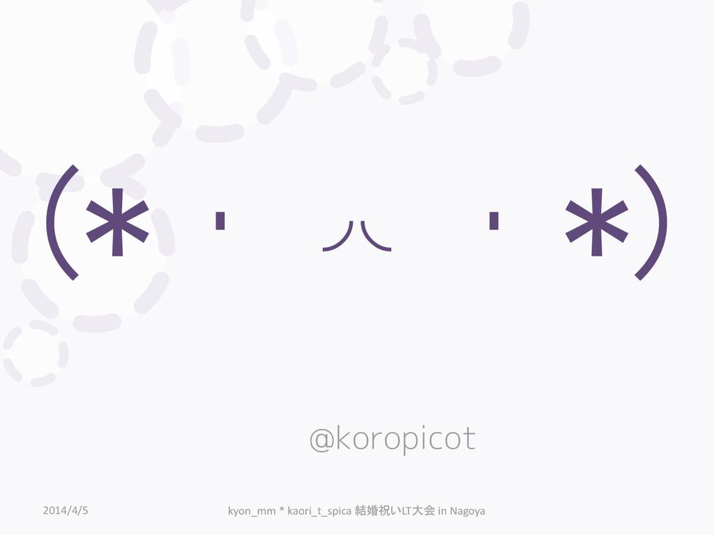 @koropicot 2014/4/5 kyon_mm * kaori_t_spica 結婚祝...