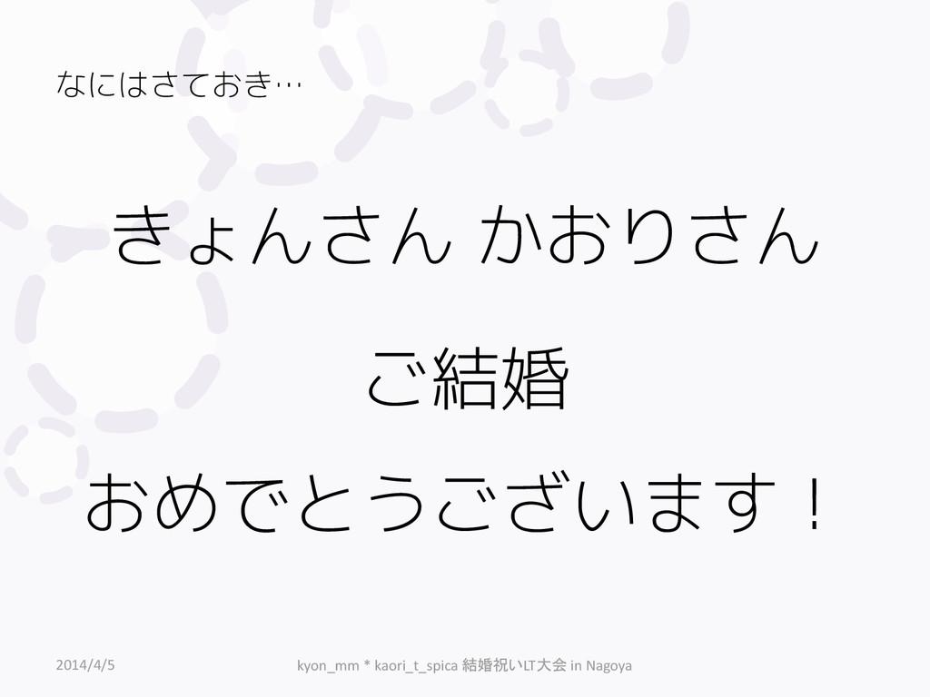 なにはさておき… きょんさん かおりさん ご結婚 おめでとうございます! 2014/4/5 k...