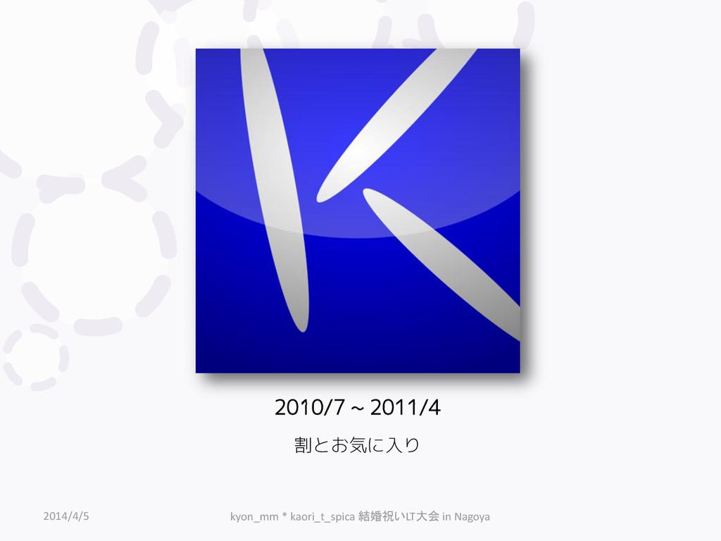 2010/7 ~ 2011/4 割とお気に入り 2014/4/5 kyon_mm * kaor...