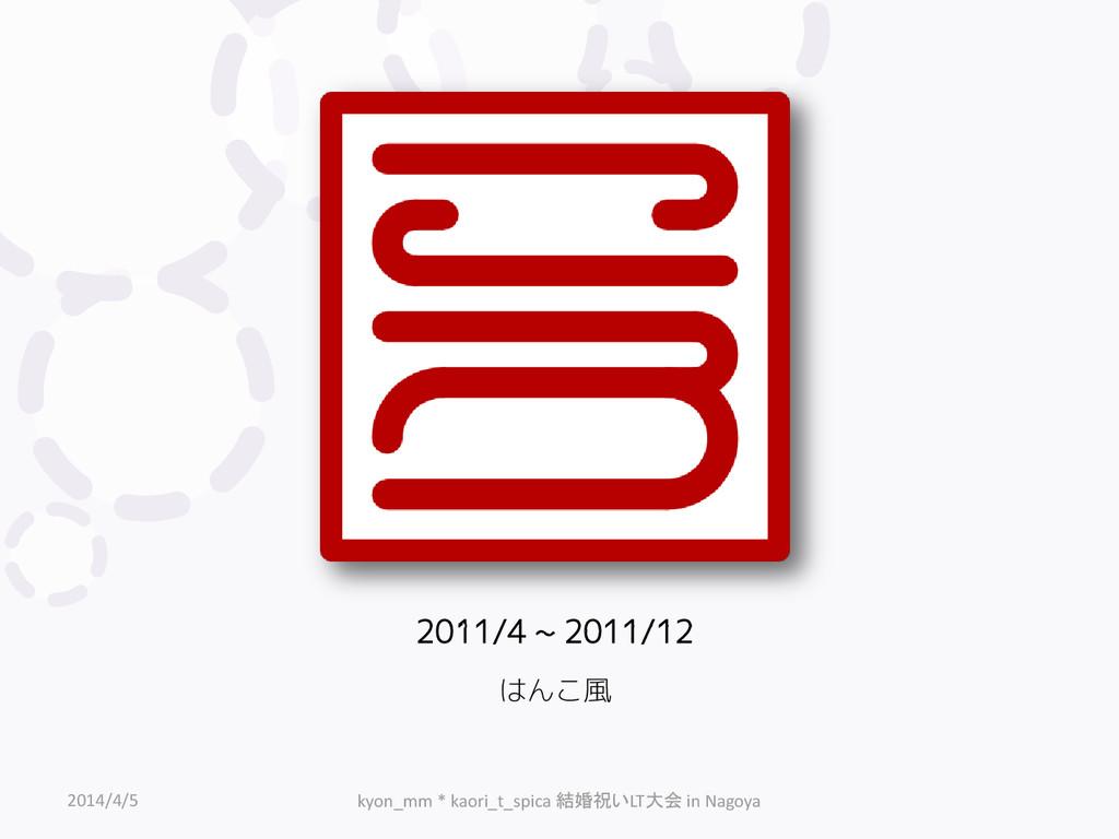 2011/4 ~ 2011/12 はんこ風 2014/4/5 kyon_mm * kaori_...