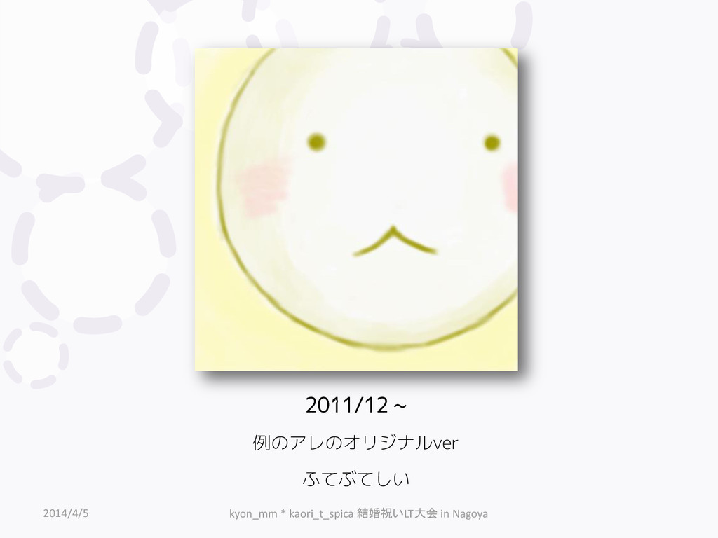 2011/12 ~ 例のアレのオリジナルver ふてぶてしい 2014/4/5 kyon_mm...
