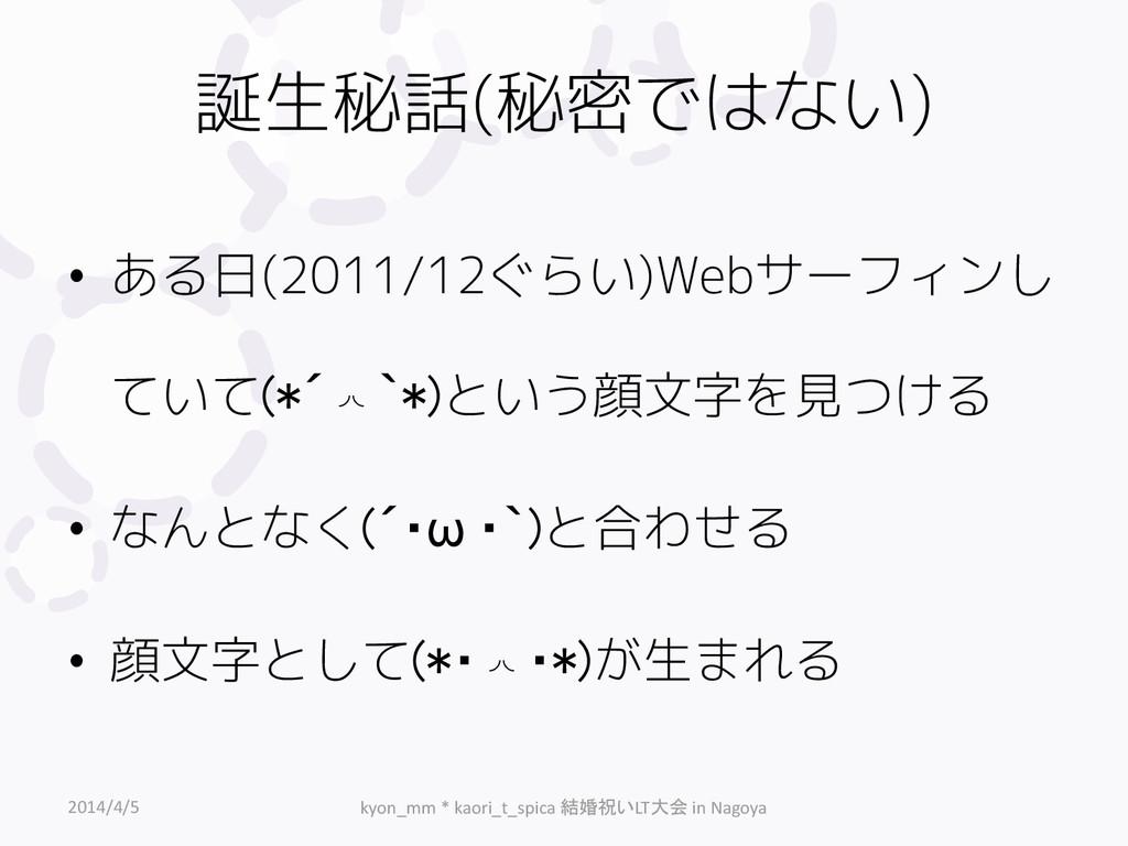 誕生秘話(秘密ではない) • ある日(2011/12ぐらい)Webサーフィンし ていて(*´◞...