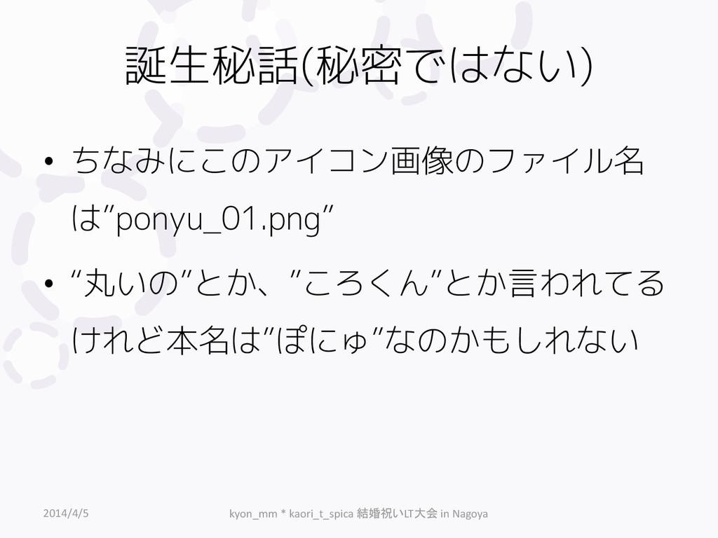"""誕生秘話(秘密ではない) • ちなみにこのアイコン画像のファイル名 は""""ponyu_01.pn..."""