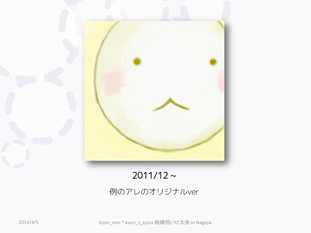 2011/12 ~ 例のアレのオリジナルver 2014/4/5 kyon_mm * kaor...