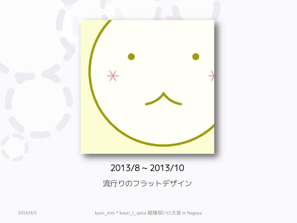 2013/8 ~ 2013/10 流行りのフラットデザイン 2014/4/5 kyon_mm ...