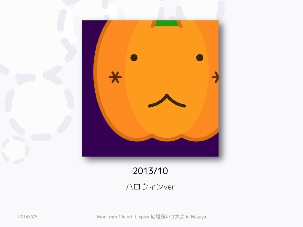 2013/10 ハロウィンver 2014/4/5 kyon_mm * kaori_t_spi...