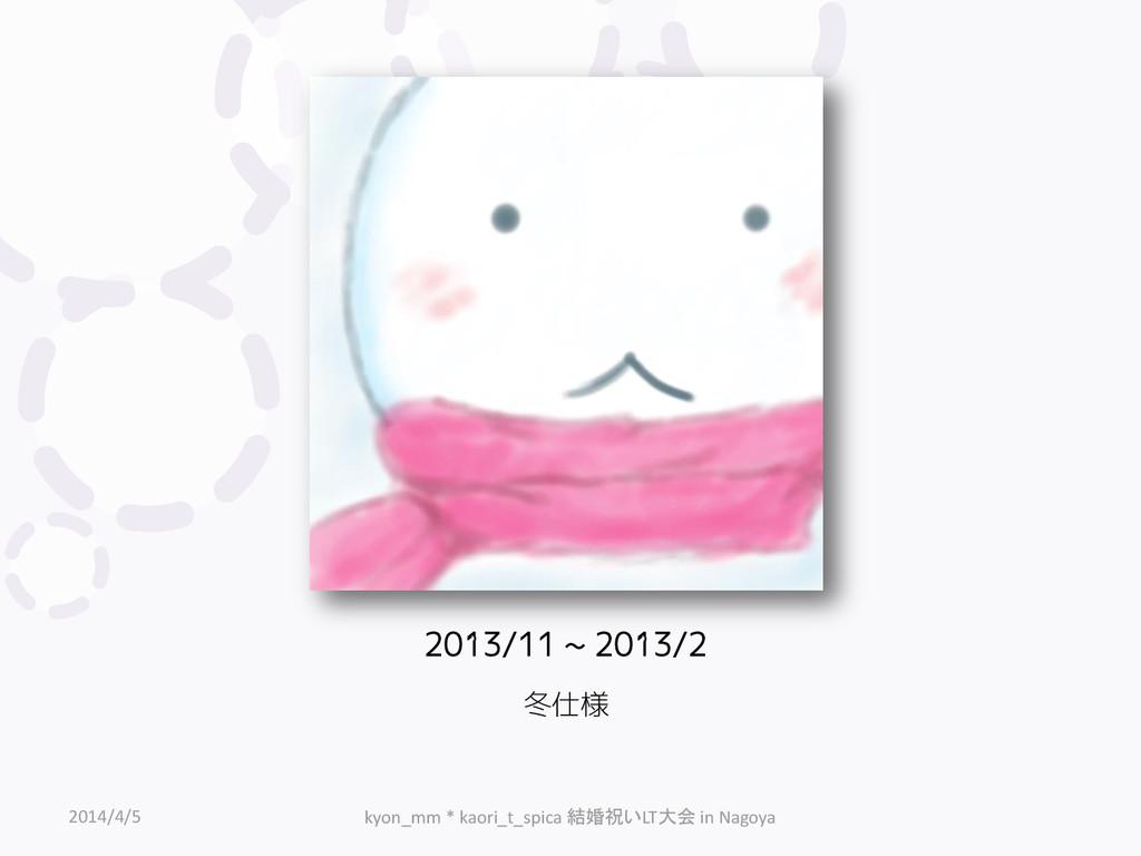 2013/11 ~ 2013/2 冬仕様 2014/4/5 kyon_mm * kaori_t...