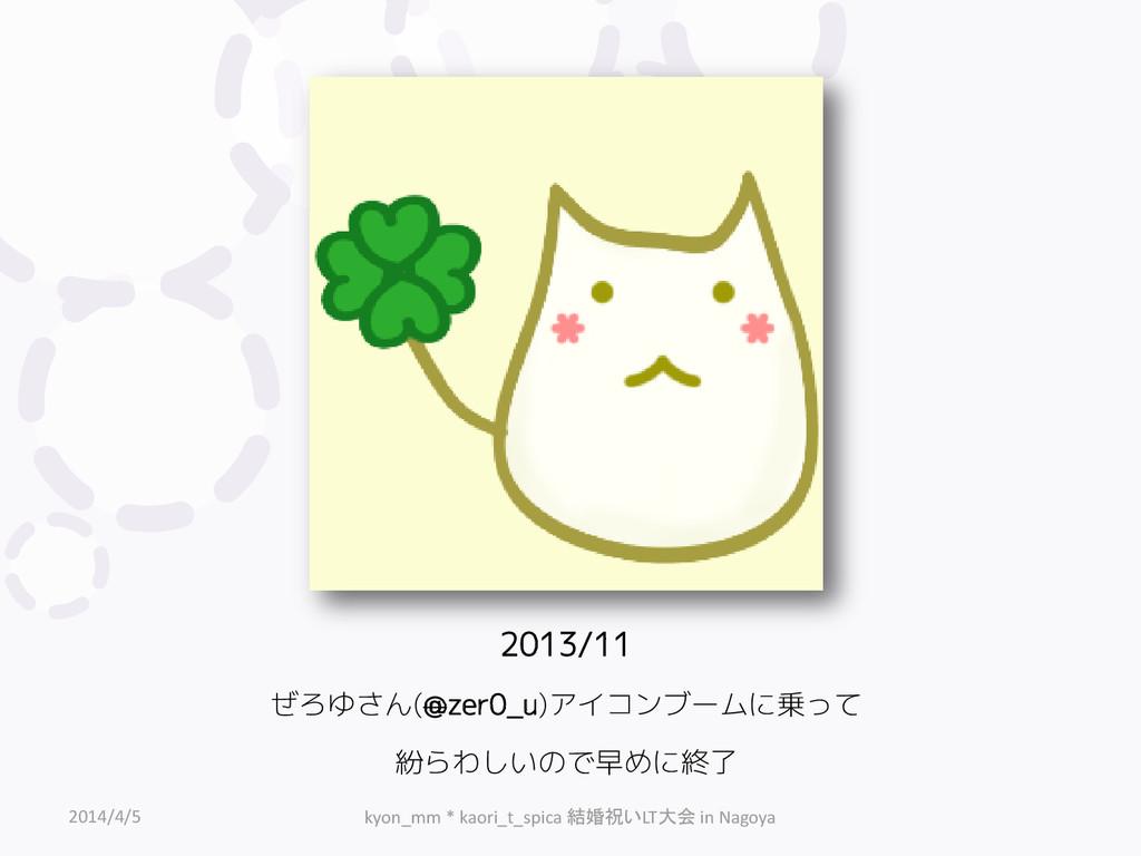 2013/11 ぜろゆさん(@zer0_u)アイコンブームに乗って 紛らわしいので早めに終了 ...