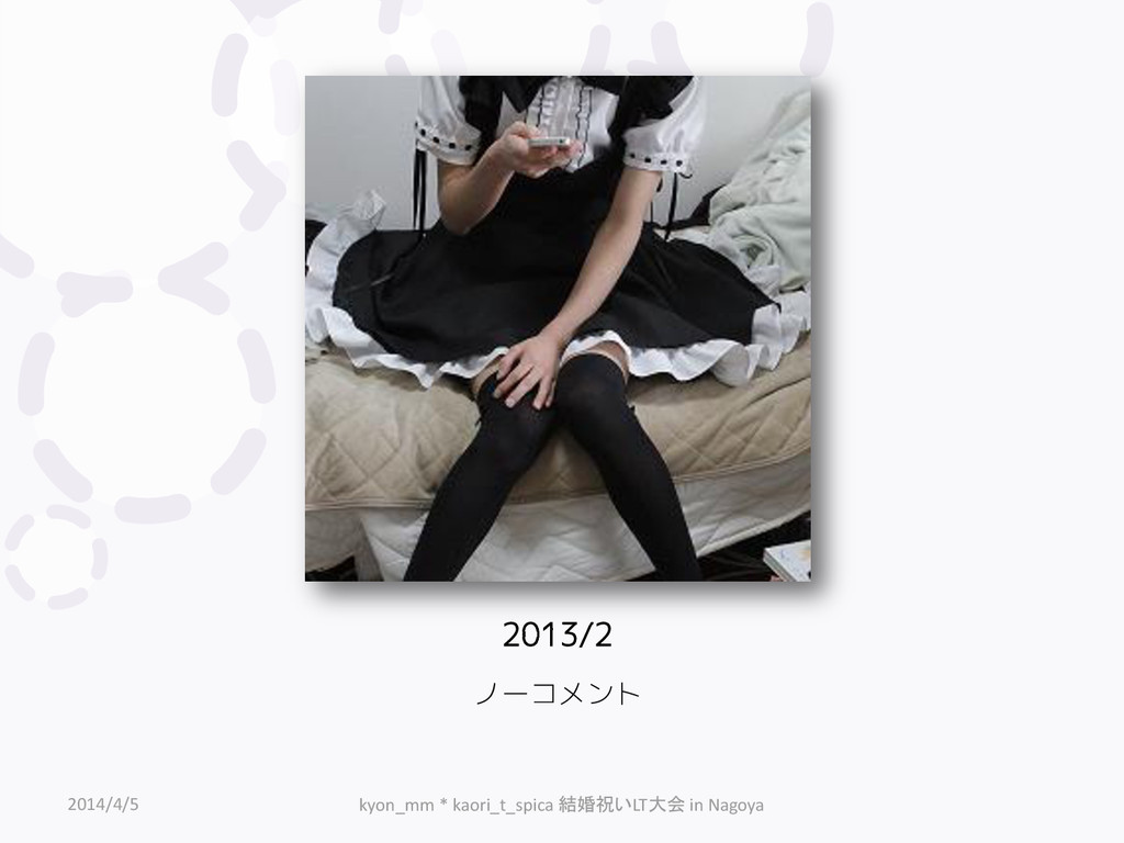 2013/2 ノーコメント 2014/4/5 kyon_mm * kaori_t_spica ...
