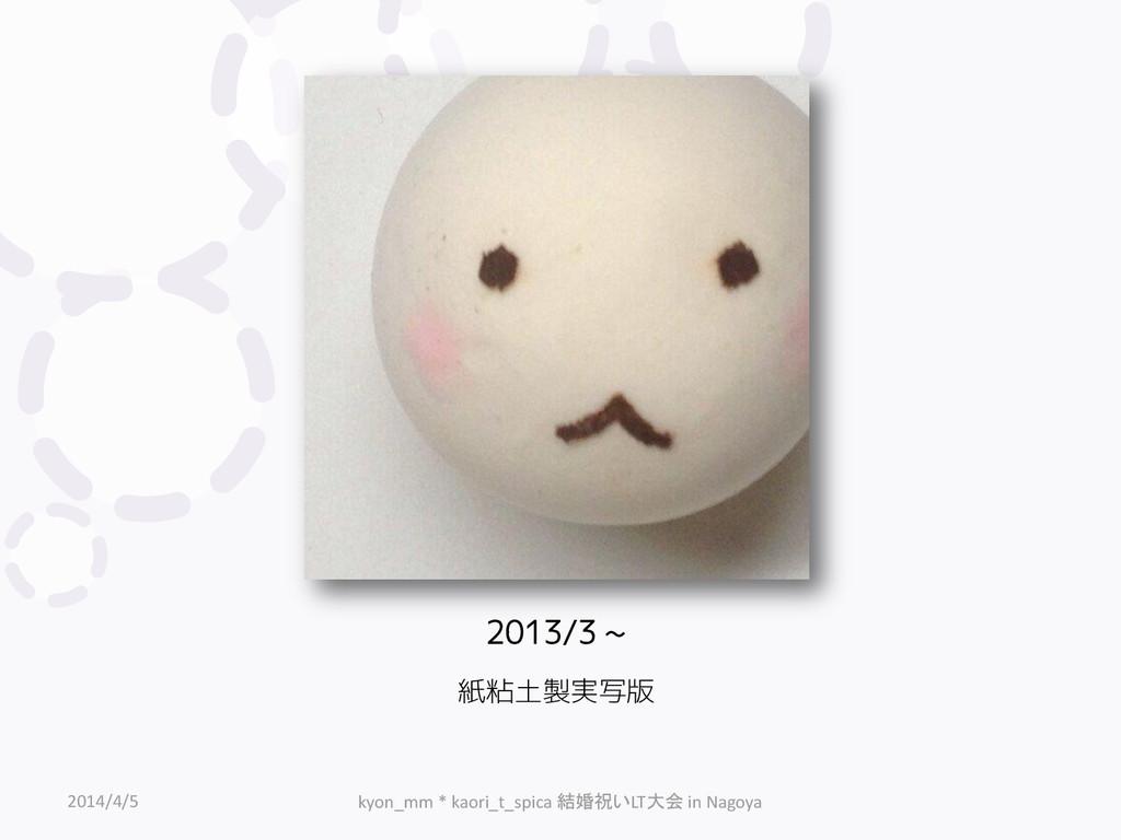 2013/3 ~ 紙粘土製実写版 2014/4/5 kyon_mm * kaori_t_spi...