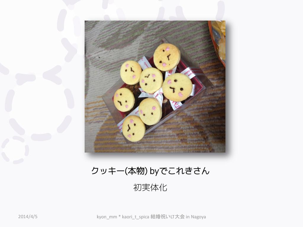 クッキー(本物) byでこれきさん 2014/4/5 kyon_mm * kaori_t_sp...