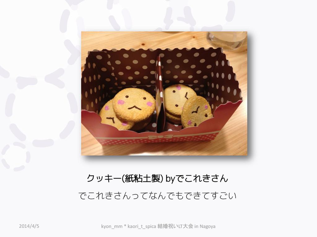 クッキー(紙粘土製) byでこれきさん でこれきさんってなんでもできてすごい 2014/4/5...