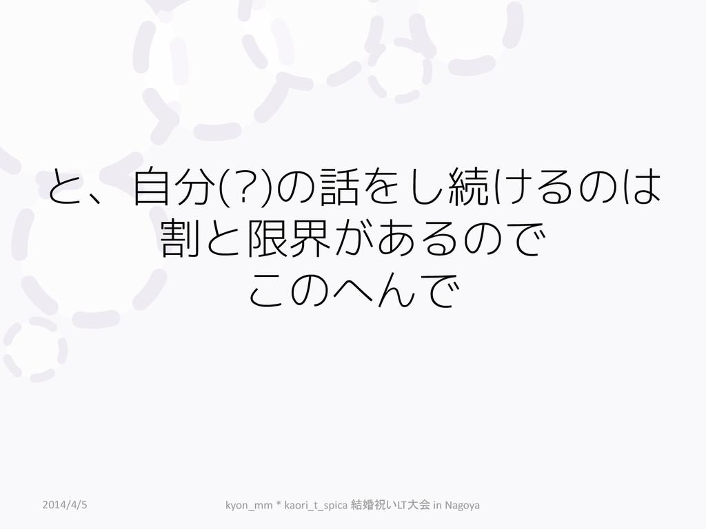 2014/4/5 kyon_mm * kaori_t_spica 結婚祝いLT大会 in Na...
