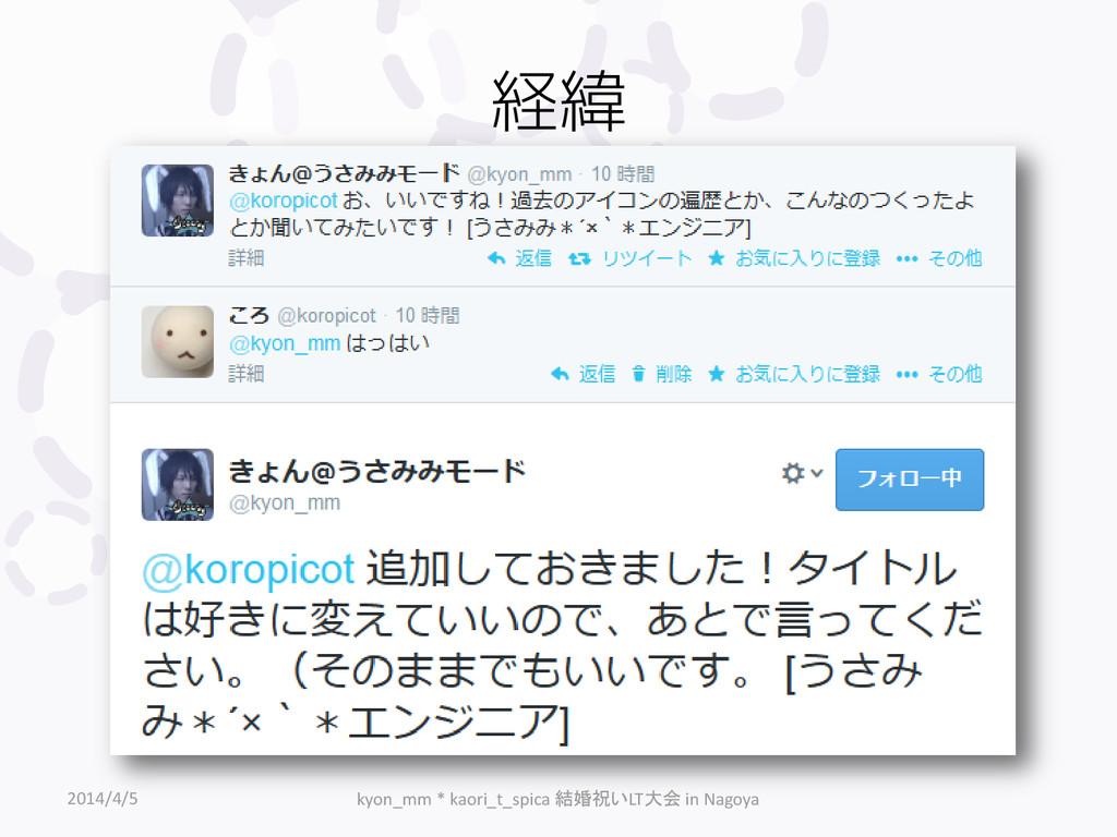 経緯 2014/4/5 kyon_mm * kaori_t_spica 結婚祝いLT大会 in...