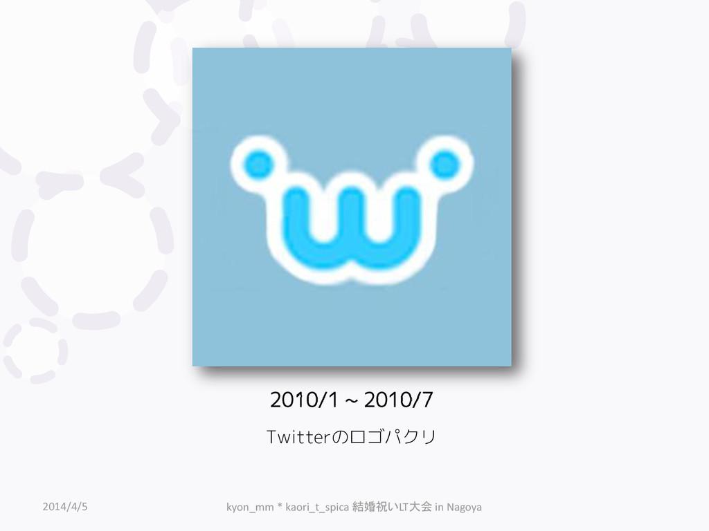 2010/1 ~ 2010/7 Twitterのロゴパクリ 2014/4/5 kyon_mm ...