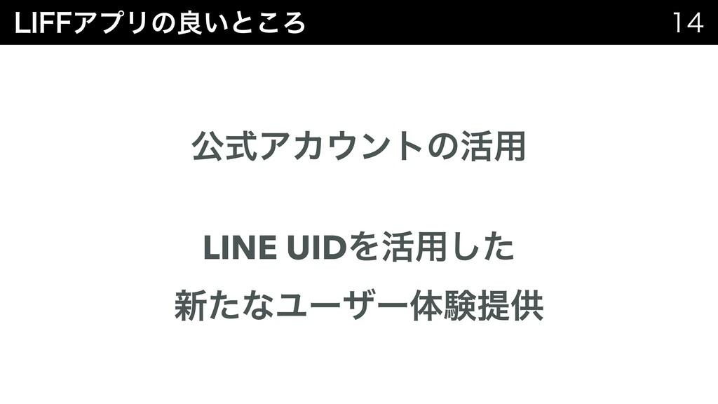 -*''ΞϓϦͷྑ͍ͱ͜Ζ  ެࣜΞΧϯτͷ׆༻   LINE UIDΛ׆༻ͨ͠  ৽...