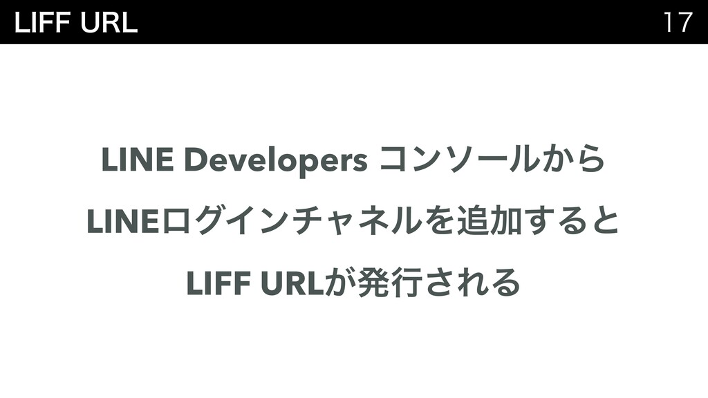 -*''63-  LINE Developers ίϯιʔϧ͔Β  LINEϩάΠϯν...