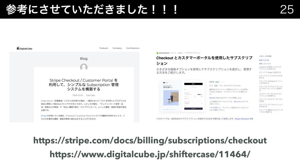 ߟʹ͍͖ͤͯͨͩ͞·ͨ͠ʂʂʂ  https://stripe.com/docs/bil...