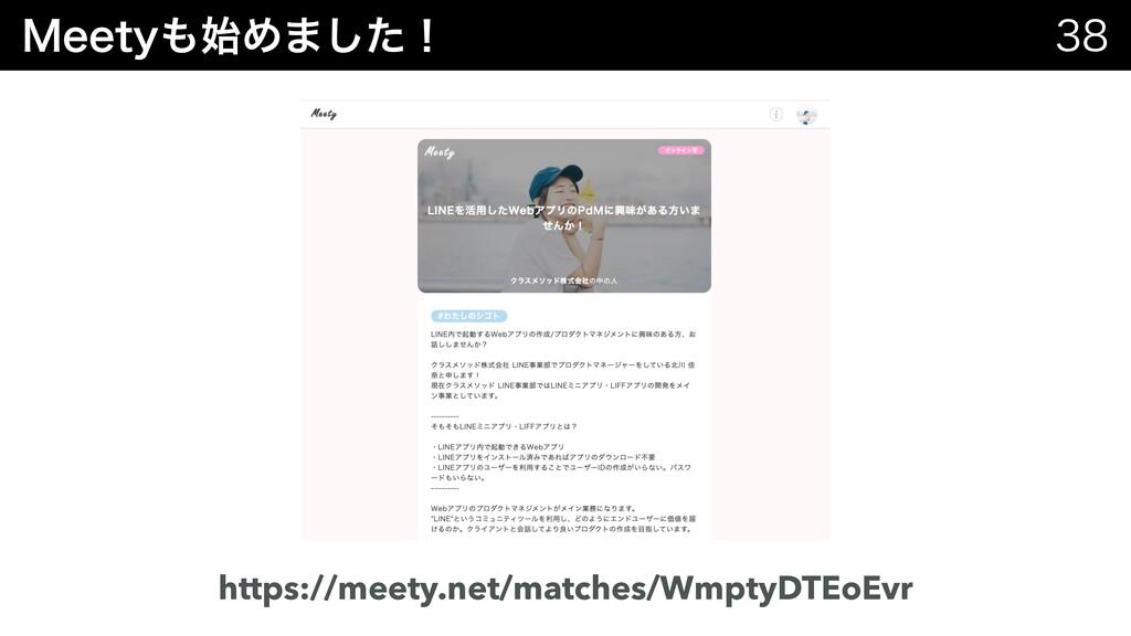 .FFUZΊ·ͨ͠ʂ  https://meety.net/matches/Wmpty...