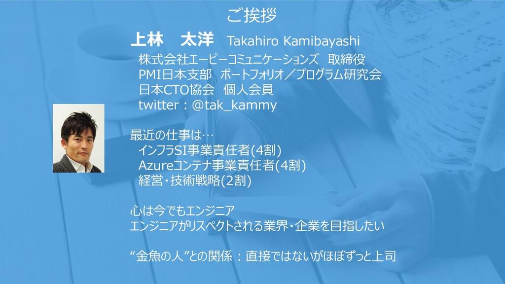 ご挨拶 上林 太洋 Takahiro Kamibayashi 株式会社エーピーコミュニケーショ...