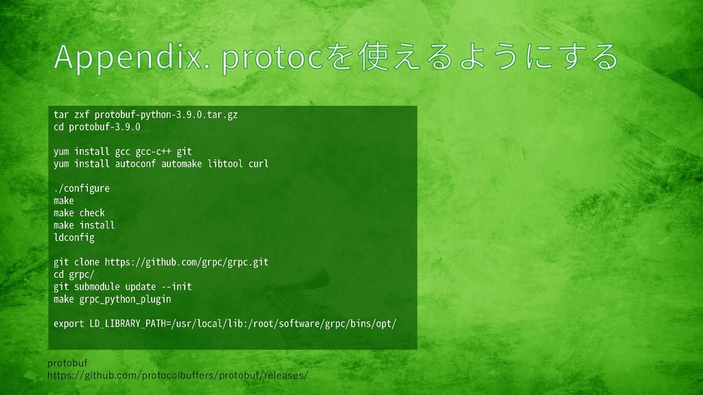 protobuf https://github.com/protocolbuffers/pro...