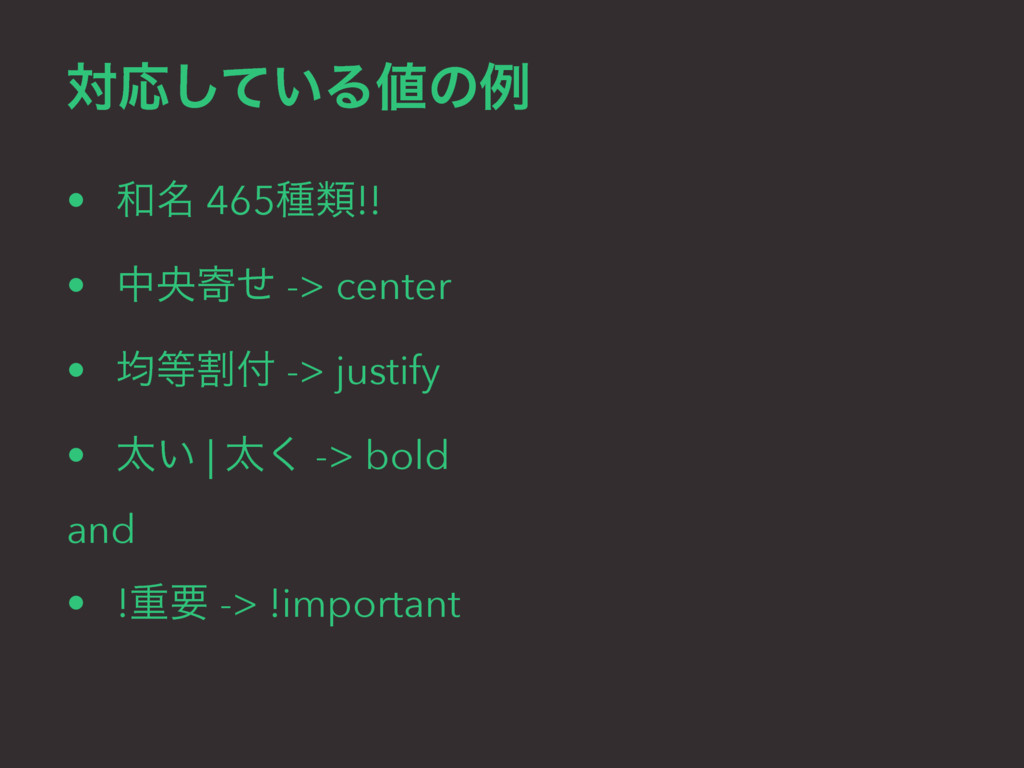 ରԠ͍ͯ͠Δͷྫ • ໊ 465छྨ!! • தԝدͤ -> center • ۉׂ ...