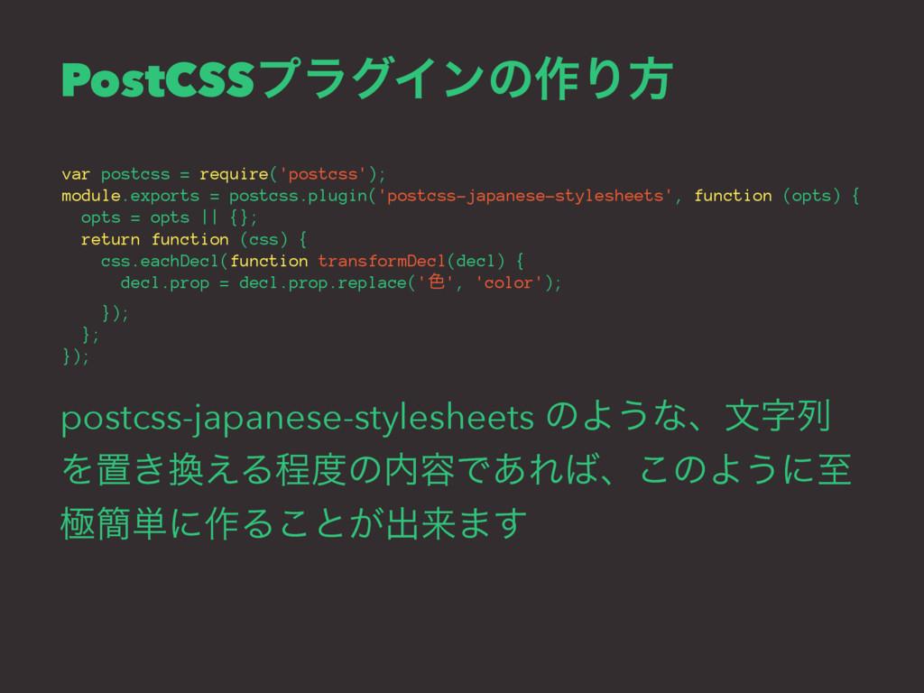 PostCSSϓϥάΠϯͷ࡞Γํ var postcss = require('postcss...