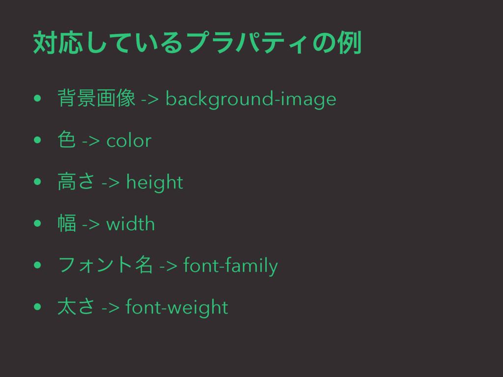 ରԠ͍ͯ͠ΔϓϥύςΟͷྫ • എܠը૾ -> background-image • ৭ ->...