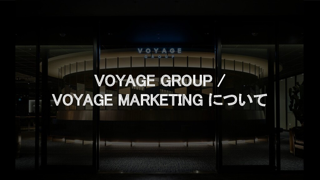 VOYAGE GROUP /  VOYAGE MARKETING について