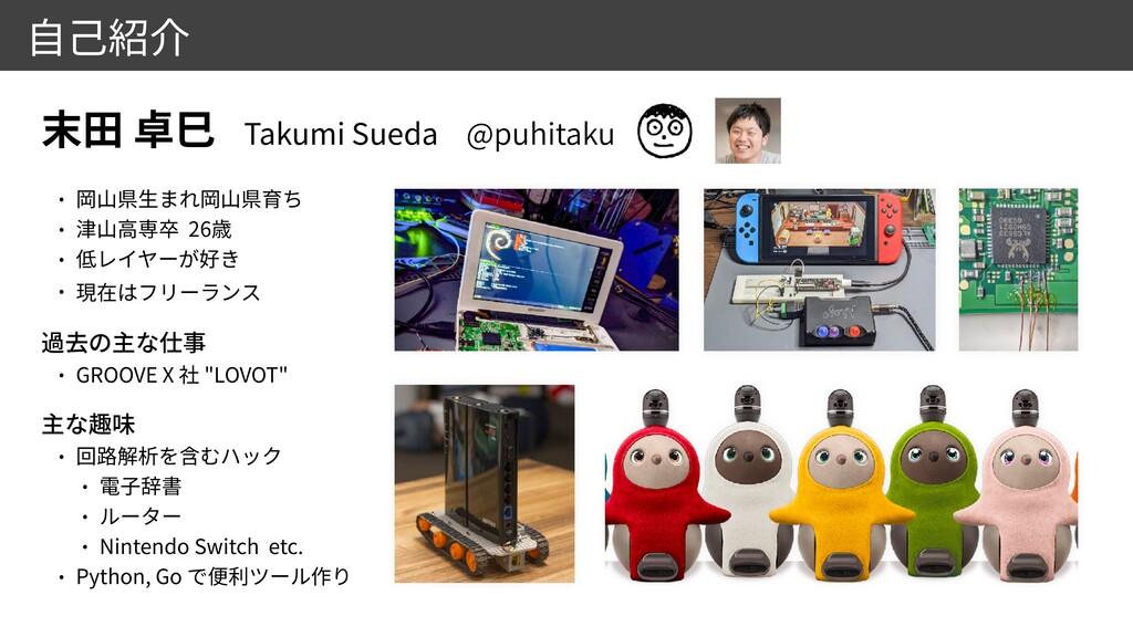 """Takumi Sueda @puhitaku 26 GROOVE X """"LOVOT"""" 規 Ni..."""