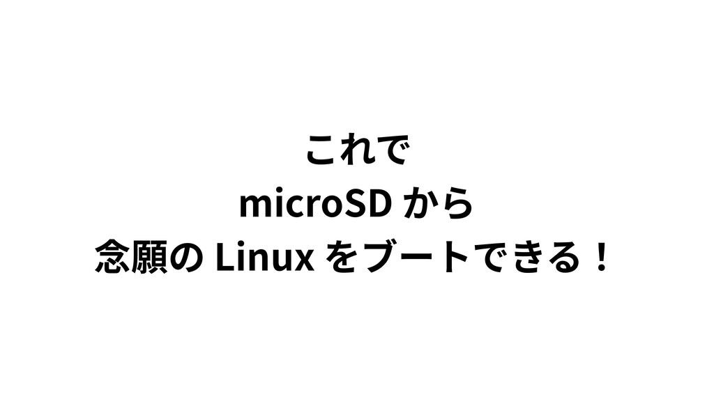 microSD Linux