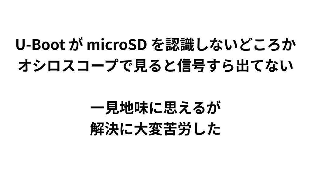 U-Boot microSD