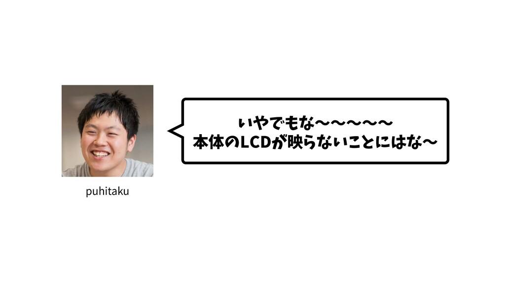 いやでもな〜〜〜〜〜 本体のLCDが映らないことにはな〜 puhitaku