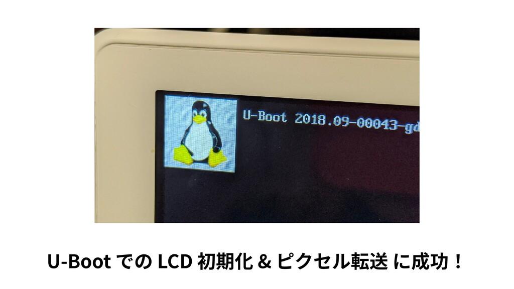U-Boot LCD &