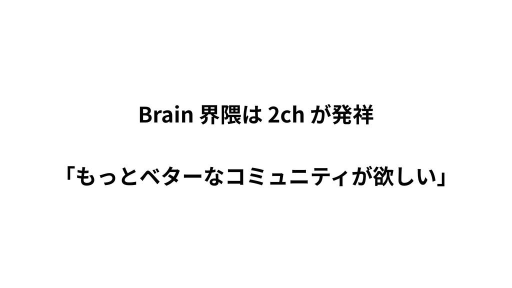 Brain 2ch