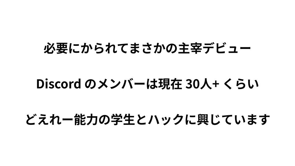 Discord 30 +