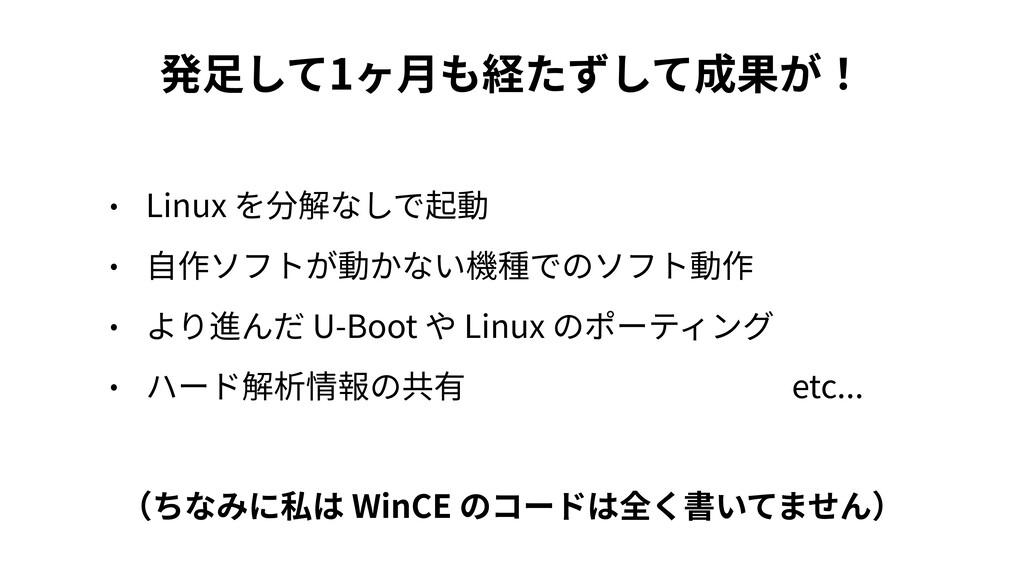 1 Linux U-Boot Linux WinCE etc...