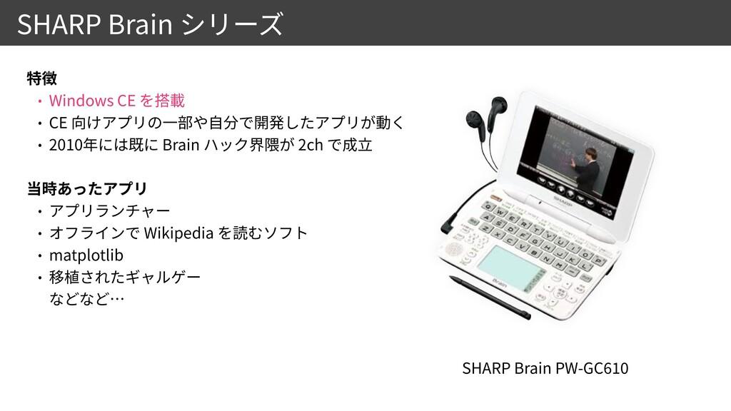 SHARP Brain Windows CE CE 2010 Brain 2ch Wikipe...