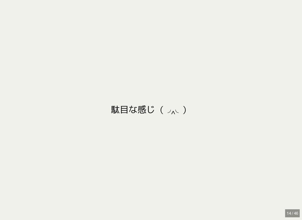 / 駄目な感じ(◞‸◟) 14 / 46