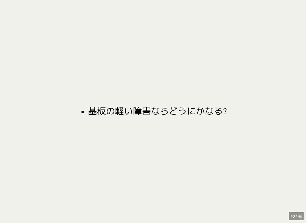 / 基板の軽い障害ならどうにかなる? 18 / 46