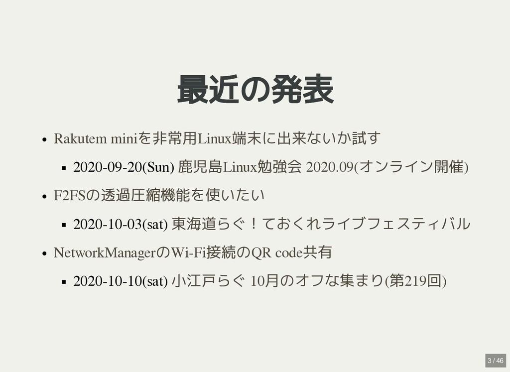 / 最近の発表 最近の発表 2020-09-20(Sun) 2020-10-03(sat) 2...